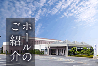 あすかホール | 春日部市 埼葛火...