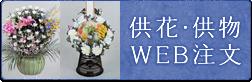供花・供物WEB注文
